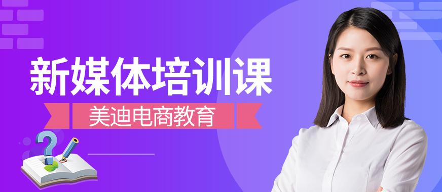 中山新媒体运营培训课 - 美迪教育