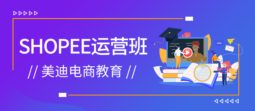 中山shopee运营培训班 - 美迪教育