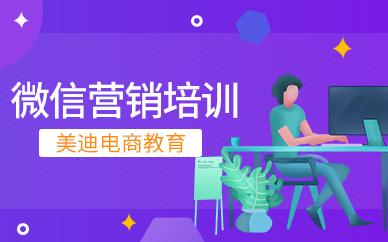 中山微信营销培训课程