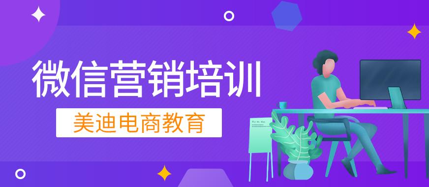 中山微信营销培训课程 - 美迪教育