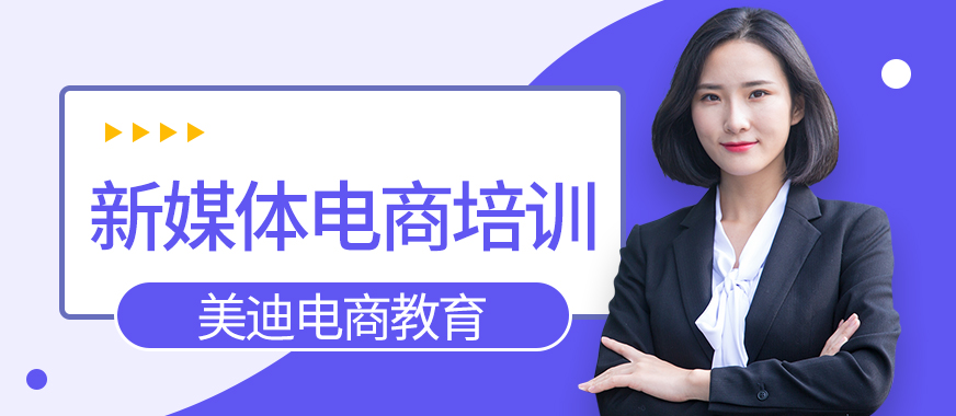 中山新媒体电商培训班 - 美迪教育