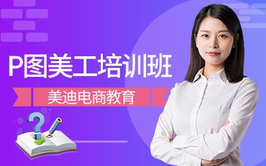 中山P图美工培训班
