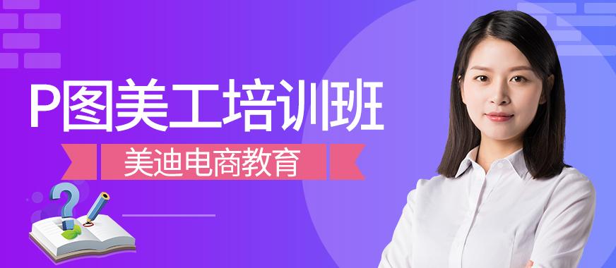 中山P图美工培训班 - 美迪教育