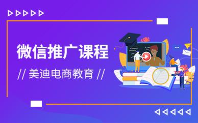 中山微信推广培训课程