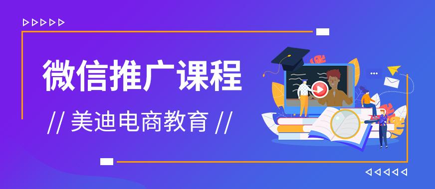 中山微信推广培训课程 - 美迪教育