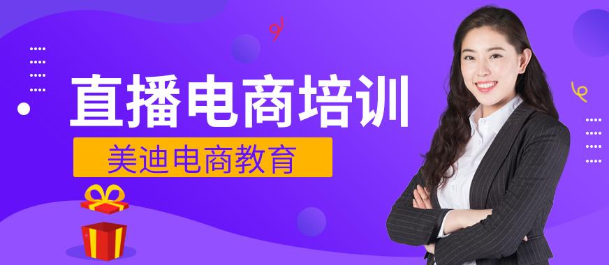 中山直播电商培训课程 - 美迪教育