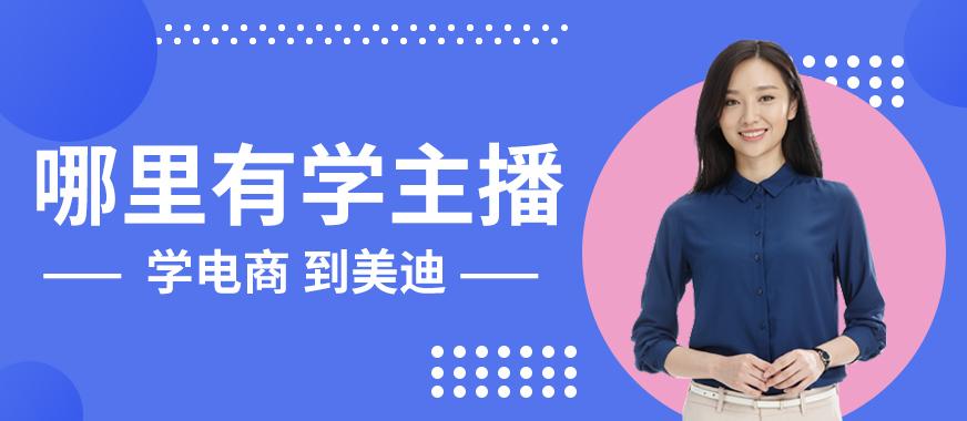 广州天河哪里有学主播 - 美迪教育