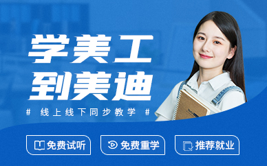 广州白云区美工职业培训班