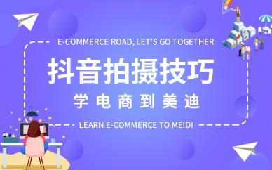 深圳抖音拍摄技巧剪辑培训班