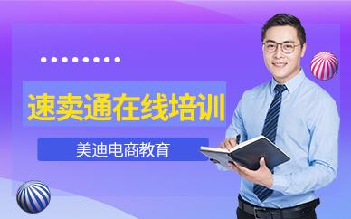 东莞速卖通在线培训班
