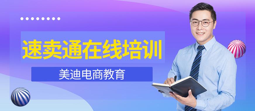 东莞速卖通在线培训班 - 美迪教育