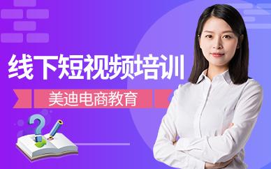 广州白云区线下短视频培训班
