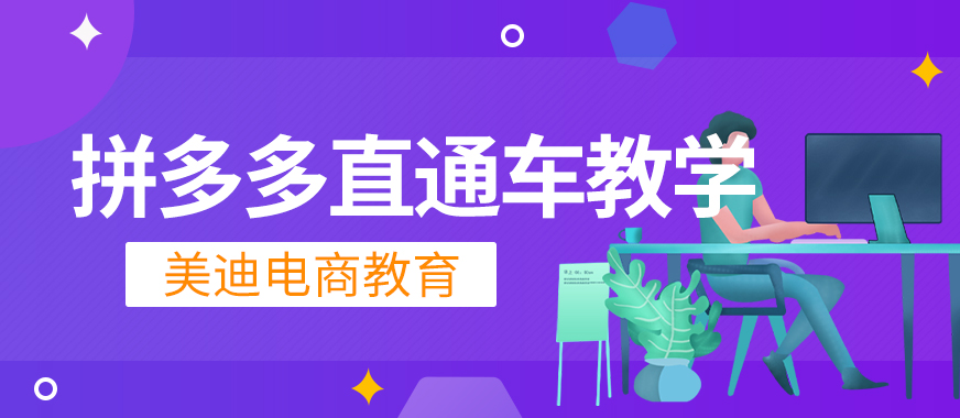 深圳拼多多直通车教学培训 - 美迪教育