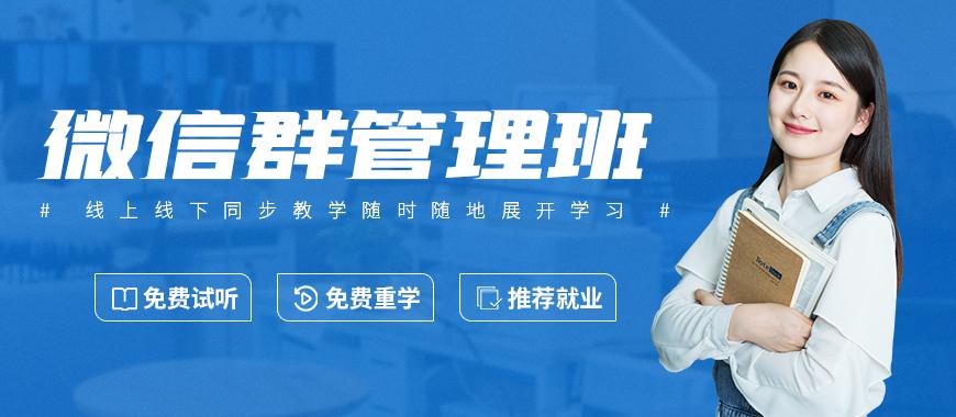 广州微信群运营管理班 - 美迪教育
