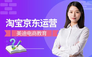 深圳龙岗区淘宝京东运营培训班