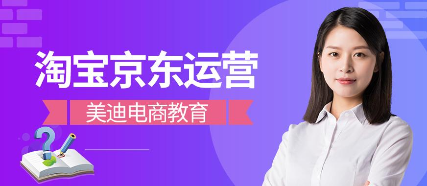 深圳龙岗区淘宝京东运营培训班 - 美迪教育