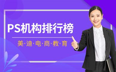 深圳PS培训机构排行榜哪个好