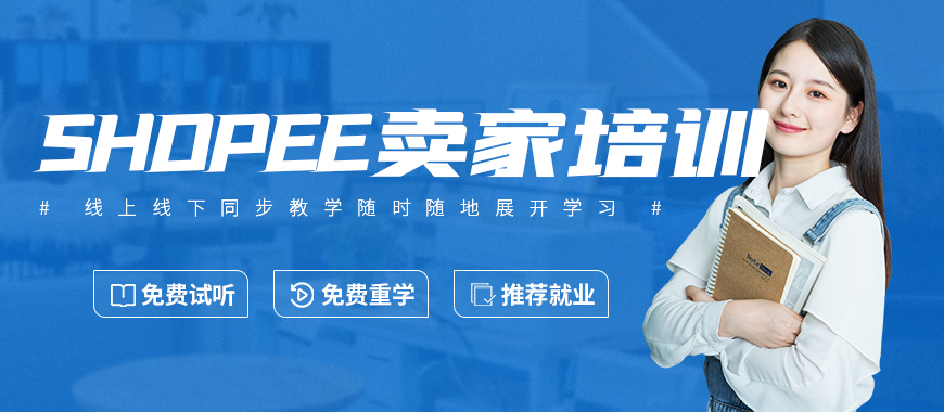 广州shopee电商卖家培训班 - 美迪教育