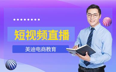 中山短视频直播电商课程