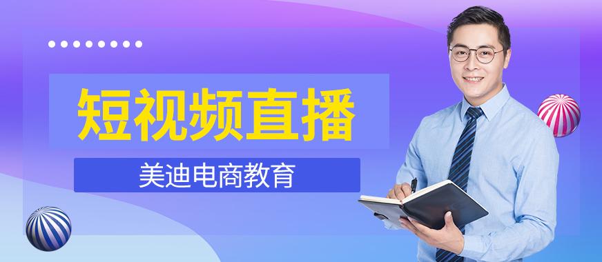 中山短视频直播电商课程 - 美迪教育