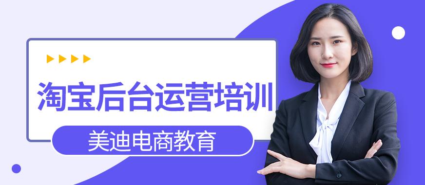 广州淘宝后台运营培训班 - 美迪教育