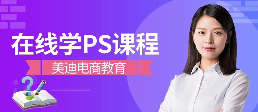 东莞在线学Photoshop课程 - 美迪教育