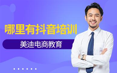 广州哪里有抖音培训的课程