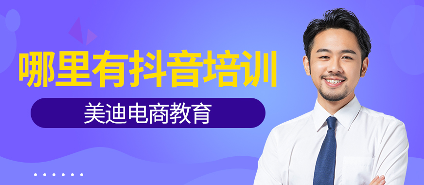 广州哪里有抖音培训的课程 - 美迪教育