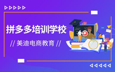 广州拼多多电商培训学校