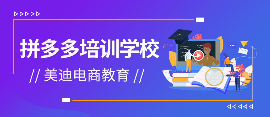 广州拼多多电商培训学校 - 美迪教育