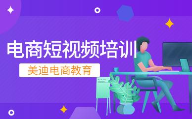 中山电商短视频培训机构