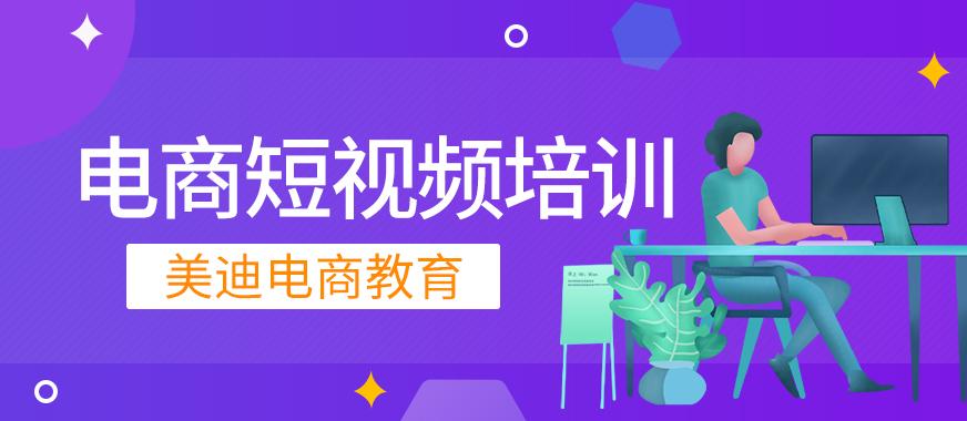 中山电商短视频培训机构 - 美迪教育