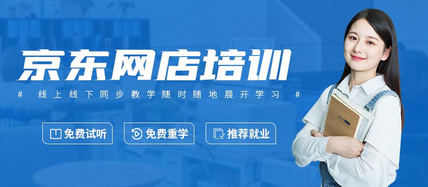 深圳龙岗区京东网店培训学校 - 美迪教育