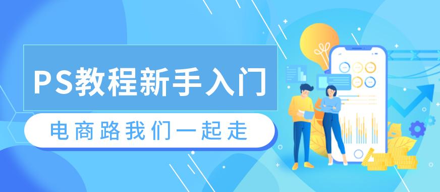 广州PS教程新手入门培训 - 美迪教育