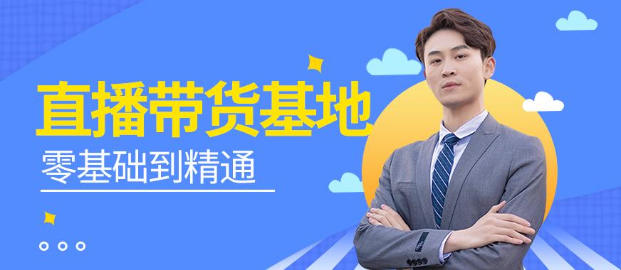 深圳最大的直播带货基地在哪里 - 美迪教育
