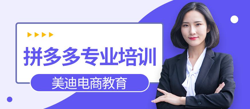 深圳拼多多电商专业培训学校 - 美迪教育