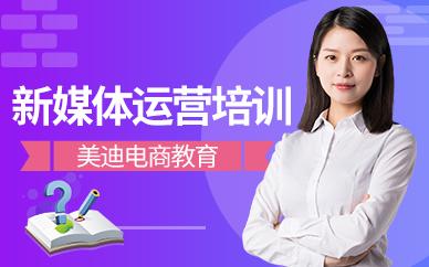 广州新媒体运营培训系统课程