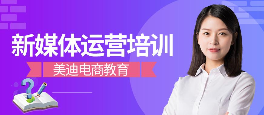 广州新媒体运营培训系统课程 - 美迪教育