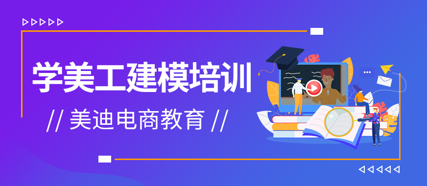 深圳宝安学美工建模培训班 - 美迪教育