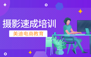 广州白云区摄影速成培训班