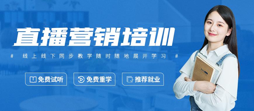 中山淘宝直播营销培训班 - 美迪教育