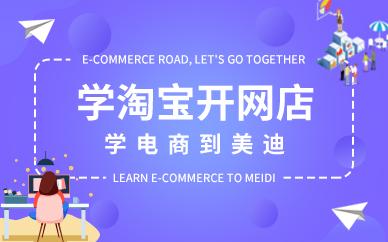 东莞学淘宝开网店培训班