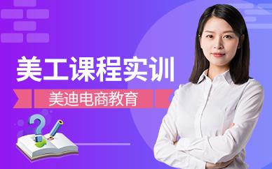 中山电商美工课程实训