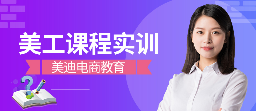 中山电商美工课程实训 - 美迪教育