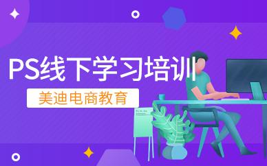 东莞PS线下学习培训班