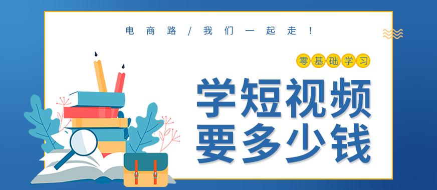 深圳短视频培训要多少学费 - 美迪教育