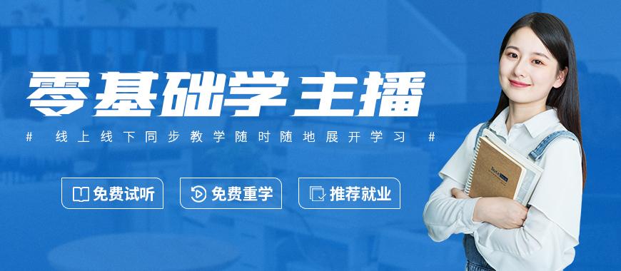 东莞零基础主播培训课程 - 美迪教育