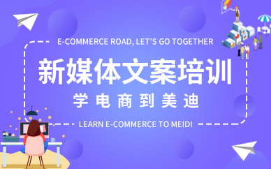 广州白云区新媒体文案培训班