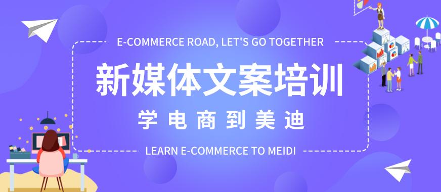 广州白云区新媒体文案培训班 - 美迪教育