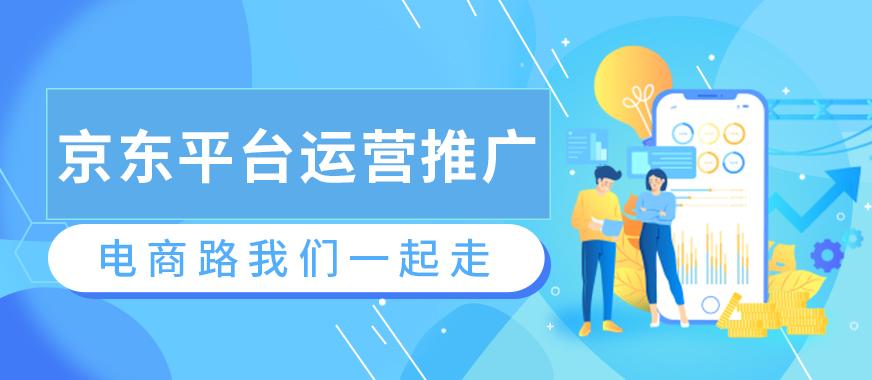 中山京东平台运营推广培训班 - 美迪教育
